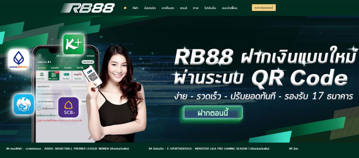 rb88 ทางเข้า เว็บบอลแจกเครดิตฟรีล่าสุดดีจริงหรือไม่